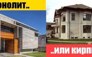 Какой коттедж лучше построить? Монолитный или из кирпича
