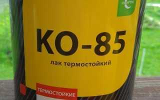 Отзыв: Лак термостойкий Certa КО-85 — надежное покрытие для кирпичной печи