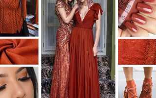 Терракотовый цвет в одежде; сочетание и с чем носить, фото