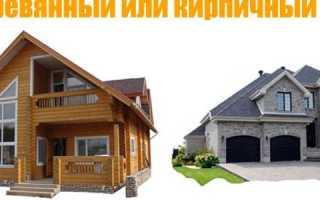 Какой дом лучше кирпичный или деревянный