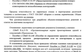 Письмо от МЧС; о пределе огнестойкости стен и перегородок из кирпича