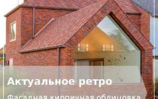 Фасадная кирпичная облицовка «баварская кладка»